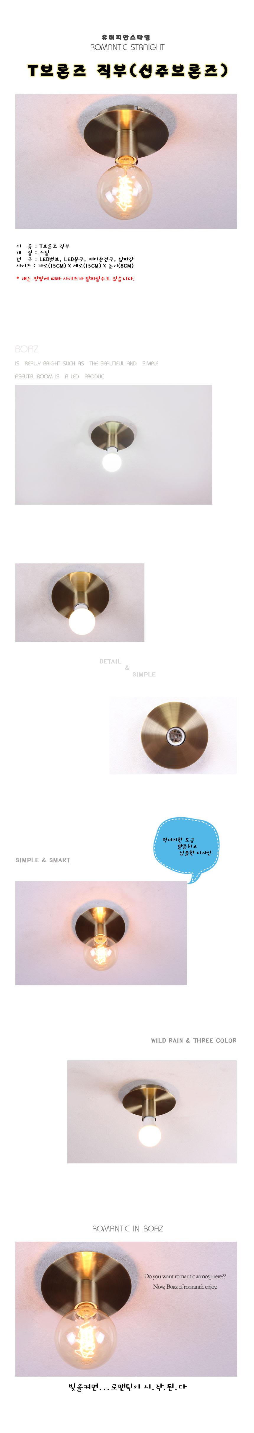boaz T브론즈(신주) - 보아스라이팅, 20,000원, 리빙조명, 방등/천장등