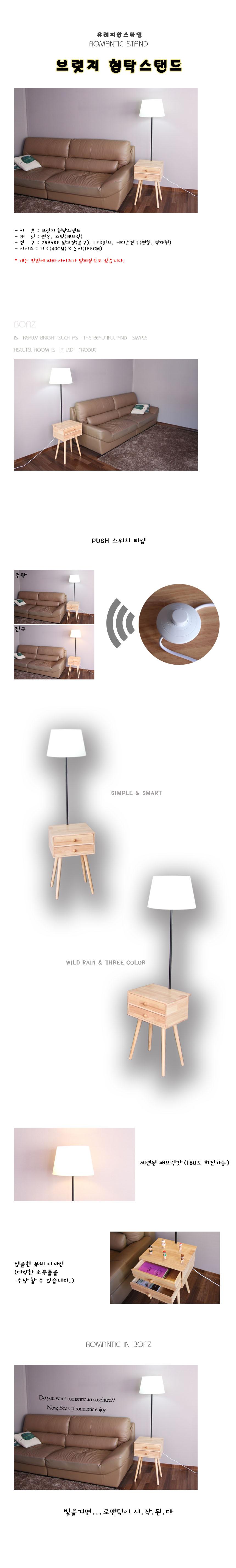 boaz 브릿지 협탁 장스탠드 LED 카페 인테리어 조명 - 보아스라이팅, 160,000원, 리빙조명, 플로어조명