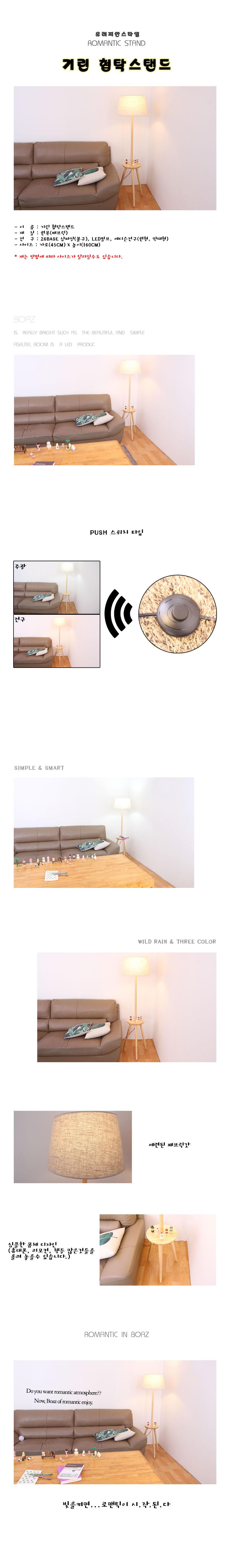 boaz 기린 협탁 장스탠드 LED 카페 인테리어 조명 - 보아스라이팅, 120,000원, 리빙조명, 플로어조명