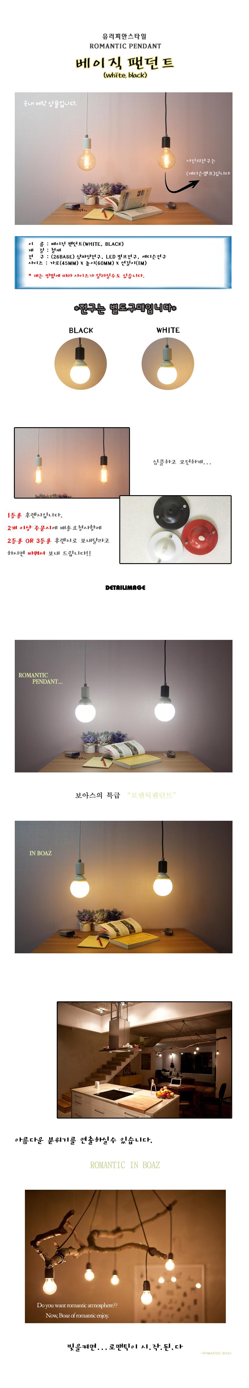 로맨틱펜던트-베이직펜던트 - 보아스라이팅, 6,400원, 디자인조명, 팬던트조명