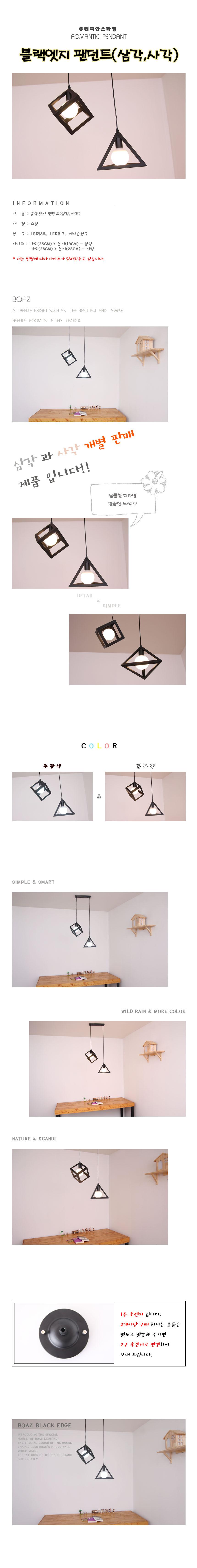 boaz 블랙엣지 식탁등(삼각-사각) - 보아스라이팅, 11,360원, 디자인조명, 팬던트조명