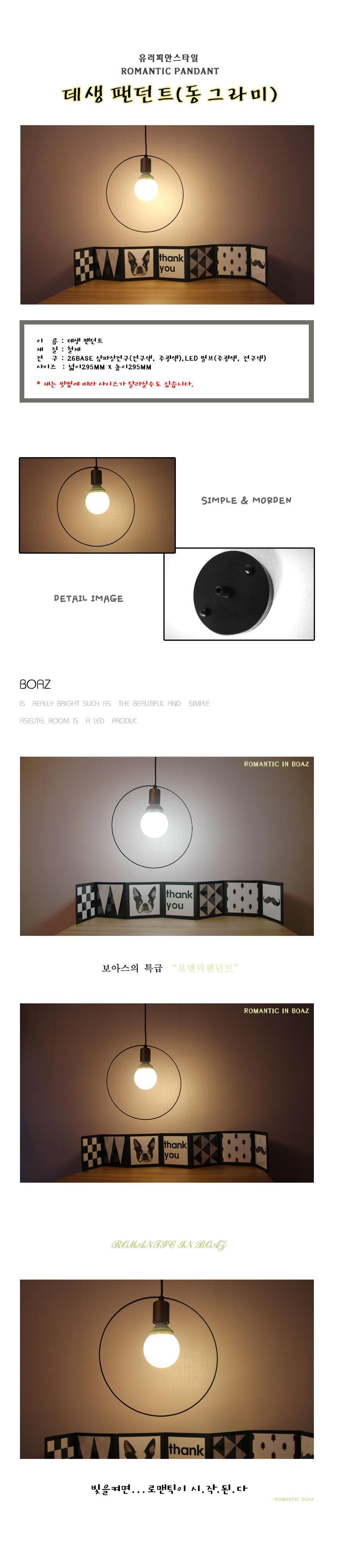 로맨틱팬던트-데생팬던트(동그라미) - 보아스라이팅, 18,400원, 디자인조명, 팬던트조명