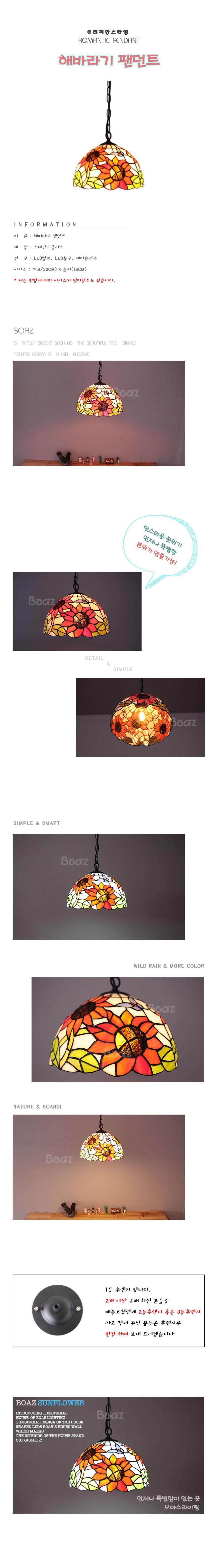 boaz 해바라기 식탁등 LED 카페 홈 인테리어 조명 - 보아스라이팅, 110,000원, 디자인조명, 팬던트조명