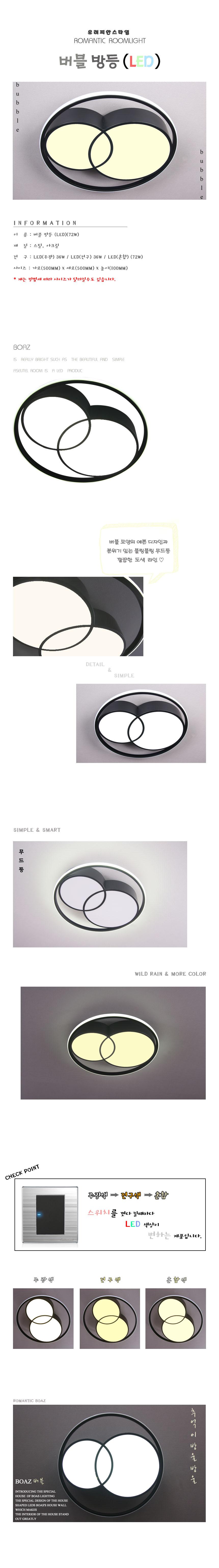 boaz 버블 방등(LED) 홈 디자인 카페 인테리어 조명 - 보아스라이팅, 90,000원, 리빙조명, 방등/천장등
