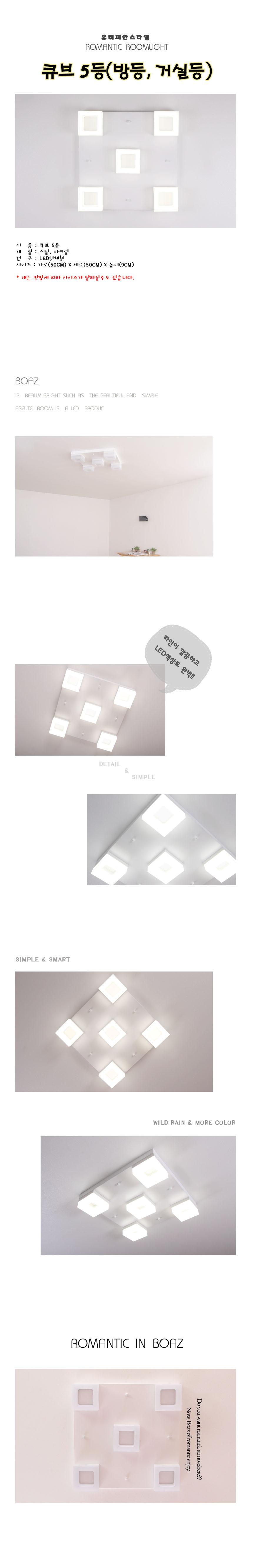 boaz 큐브5등 LED 방등 거실등 - 보아스라이팅, 96,000원, 리빙조명, 방등/천장등