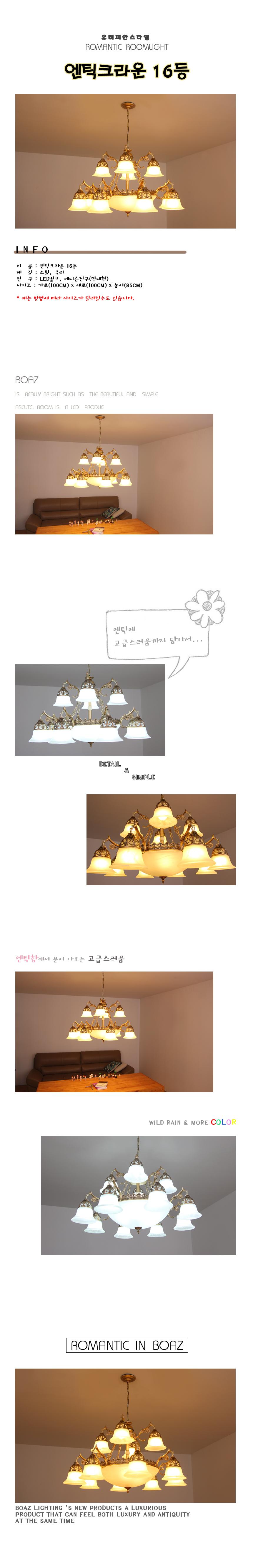 boaz 엔틱크라운 16등 방등 거실등 LED 인테리어 조명 - 보아스라이팅, 304,000원, 리빙조명, 방등/천장등