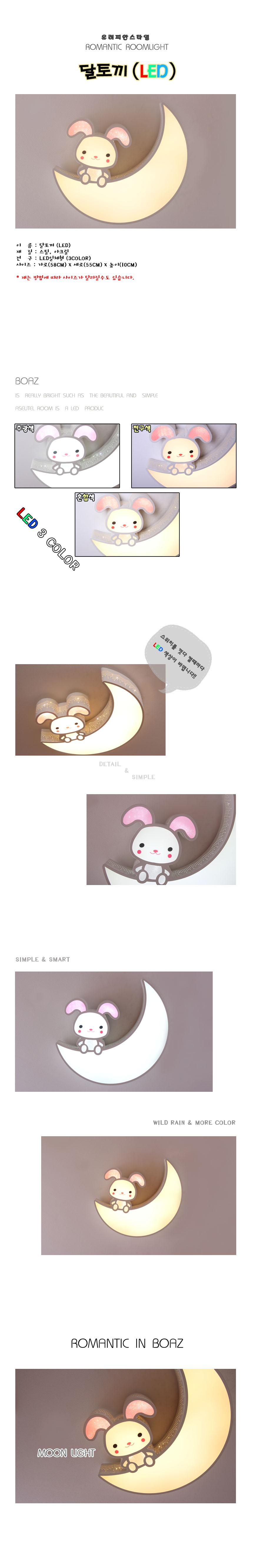 boaz 달토끼 방등(3color) - 보아스라이팅, 72,000원, 리빙조명, 방등/천장등
