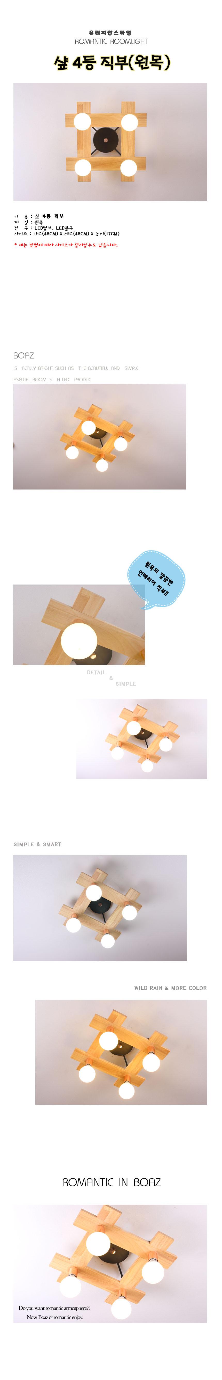 boaz 샾4등 방등 - 보아스라이팅, 68,000원, 리빙조명, 방등/천장등