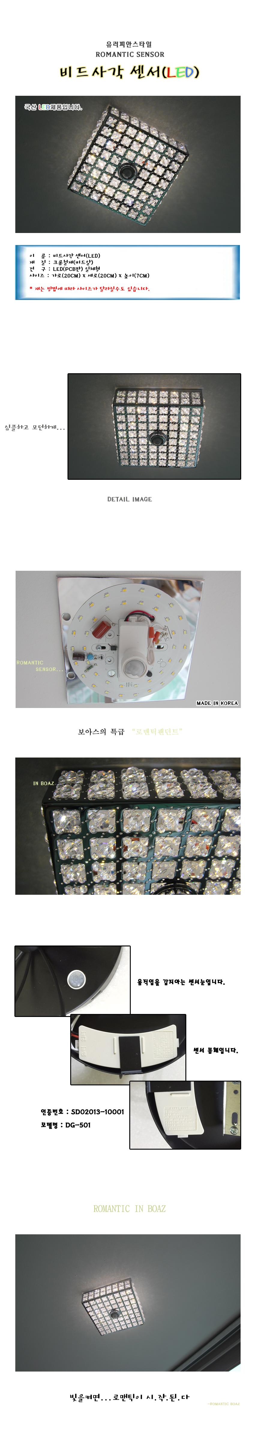 로맨틱-비드사각센서 - 보아스라이팅, 80,000원, 포인트조명, 센서조명